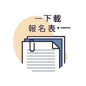 第三屆徵文比賽_官網主頁_素材-02