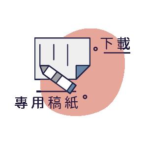 第三屆徵文比賽_官網主頁_素材-03