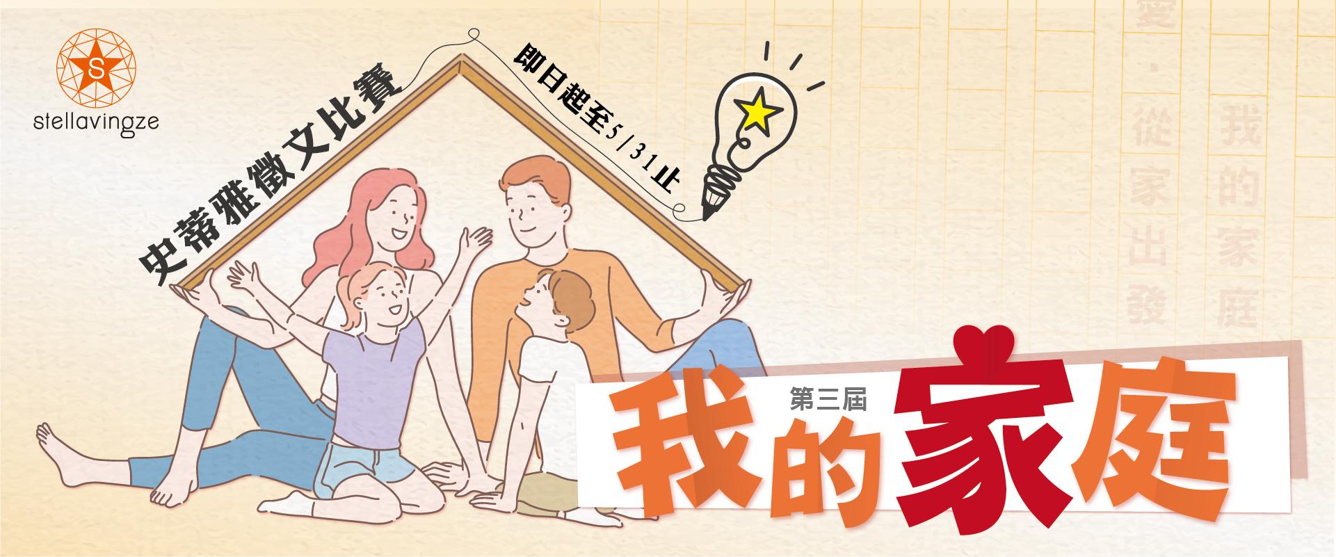 第三屆徵文比賽_官網主頁banner-01
